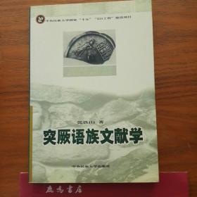 突厥语族文献学