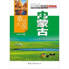 你不知道的中国 中国地理文化丛书:草原大漠内蒙(二)