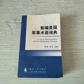 新编美国军事术语词典 (正版、现货)