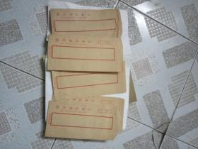 上海法学院 老信封 5张