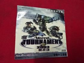 游戏--2CD-虚幻-2003竞技场