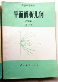 高级中学课本平面解析几何 全一册 甲种本 八十年代老版怀旧课本
