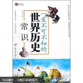 一生不可不知的世界历史常识 孙洁 中国长安出版社