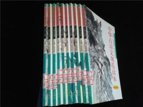 中华古诗文规范读本小学第一至十分册全