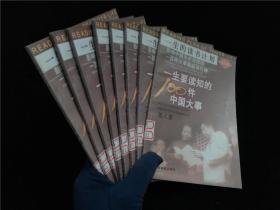 一生要读知的100件中国大事第一至八册全