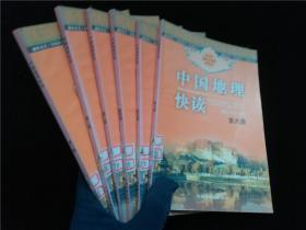 中国地理快读第一至六册全