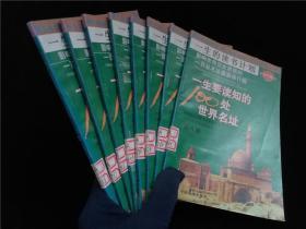 一生要读知的100处世界名址第一至八册全