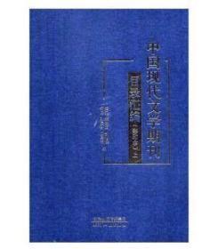 中国现代文学期刊目录汇编