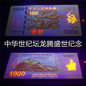 中华世纪坛纪念测试钞 千禧龙钞纪念测试钞水印收藏纪念礼品龙钞