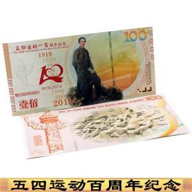 2019年五四运动100周年纪念钞测试钞 百周年纪念币青年节荧光钞