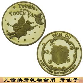 儿童换牙礼物金币卡通金币牙仙子金币 宝藏金属金币儿童奖励奖品
