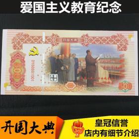 爱国主义教育纪念测试钞 1949开国大典收藏礼品测试钞