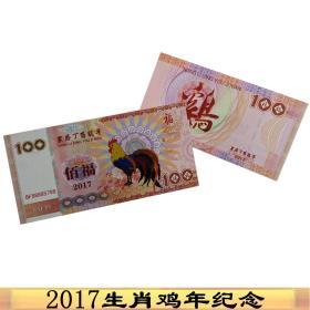 2017年纪念钞生肖鸡年纪念币测试钞 纸币纪念币收藏测试钞荧光钞
