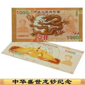 中华世纪坛纪念钞测试钞 千禧龙钞纪念测试钞收藏礼品龙钞防伪钞