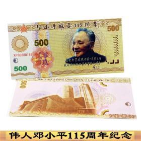 2019邓小平纪念钞收藏测试钞 伟人领袖邓小平500纪念钞防伪荧光钞