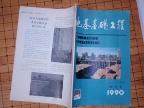创刊号:地基基础工程(1990.1)070208