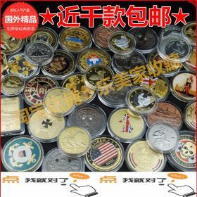 清仓 正品近千款九品瑕疵纪念币章羊年外国金币收藏硬币徽章
