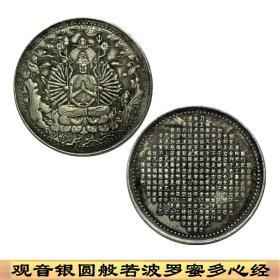 般若波罗蜜多心经银圆银元大洋龙洋  千手观世音菩萨银币古币钱币