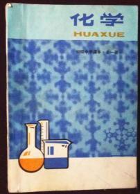 八十年代初级中学化学课本