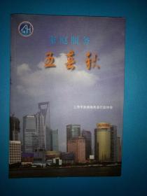 家庭服务五春秋 上海家庭服务协会  家政服务彩图多