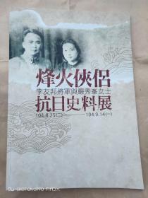 烽火侠侣 李友邦将军与严秀峯女士 抗日史料展