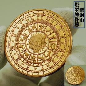 紫铜币可把玩硬币 欧美西方塔罗牌许愿币幸运风水星座纪念币纯铜