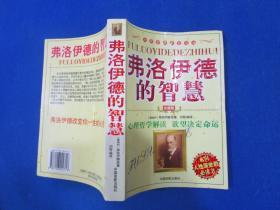 弗洛伊德的智慧,弗洛伊德著,中国电影出版社,2006年10月1版1刷