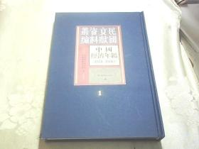 中国经济年鉴 1934—1936《第一册》【民国文献资料丛编】