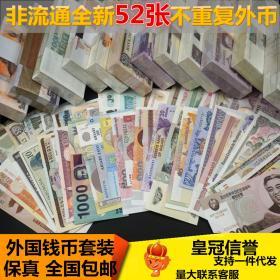 【全球汇】全新非流通52张不重复外国钱币 世界纸币外币纸币