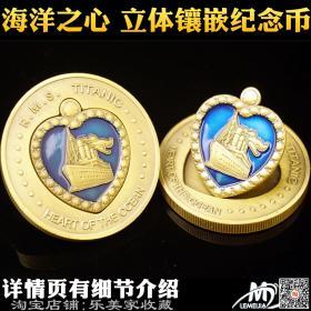 泰坦尼克纪念币 古铜浮雕硬币立体镶嵌纪念币海洋之心爱情礼物币