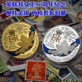 英国女王90周年纪念币 加拿大枫叶生日纪念币 彩色收藏外币