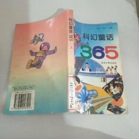 科幻童话365  上册