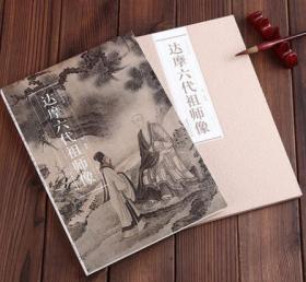 达摩六代祖师像 历代名家绘画 戴进 折叠 册页 长卷达摩祖师六代像
