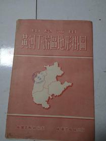 1955年一版一印 黄河下游区地形挂图 107——112厘米 彩色的漂亮