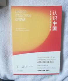 认识中国:从丝绸之路到《共产党宣言》