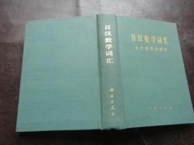 日汉数学词汇 作者 : 齐玉霞 出版社 : 科学出版社