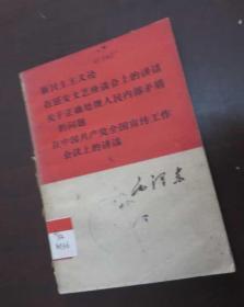 新民主主义论(馆藏)