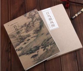 历代名家绘画 百鸟朝凤图 沈铨 盒装 折叠页 长卷