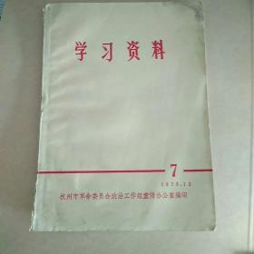 学习资料   1973年第7期   有毛主席语录