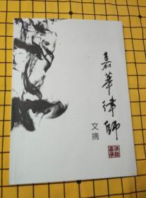 嘉华律师文摘