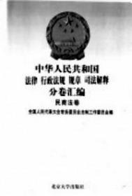 中华人民共和国法律 行政法规 规章 司法解释分卷汇编 : 增补本 . 二 . 下