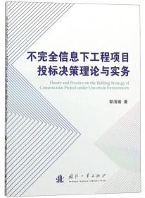不完全信息下工程项目投标决策理论与实务