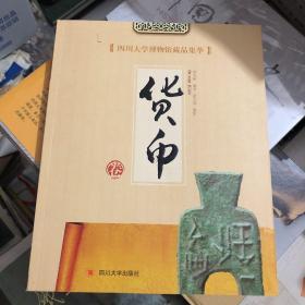 四川大学博物馆藏品集萃:货币卷