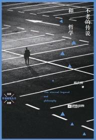 青春随笔丛书•生活与友爱:不老的传说和哲学