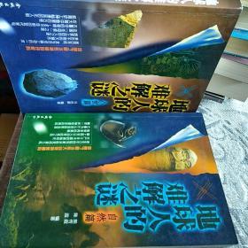 【2本合售正版】地球人的难解之谜:自然篇、人世篇