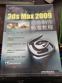 就业技能实训标准教程系列——  3ds max2009动画制作标准教程