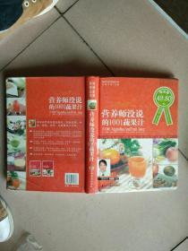 营养师没说的1001蔬果汁.