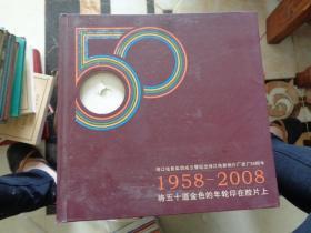 珠江电影集团成立暨纪念珠江电影制片厂建厂50周年1958-----2008 将五十道金色的年轮印在胶片上