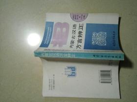 内蒙古汉语方言辨正