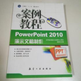 """""""十二五""""教材·案例教程:PowerPoint 2010演示文稿制作"""
